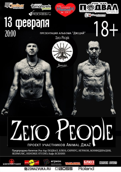 Zero People дискография скачать торрент - фото 9